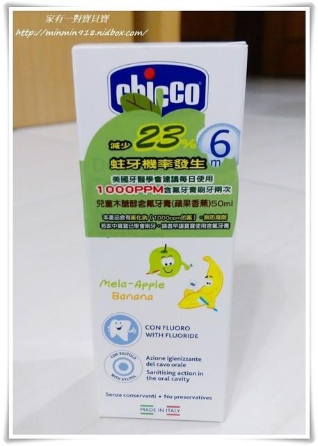 [體驗分享]Chicco 兒童木醣醇含氟牙膏(蘋果香蕉口味)~寶貝牙齒亮晶晶不蛀牙!!! @家有一對寶貝寶 - nidBox親子盒子