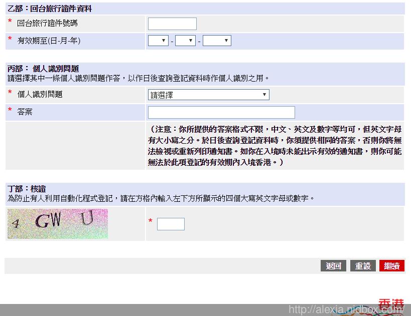 【香港簽證】去香港不用請旅行社代辦,只要花5分鐘網路免費預辦入境登記喔! @alexia 想想 - nidBox親子盒子