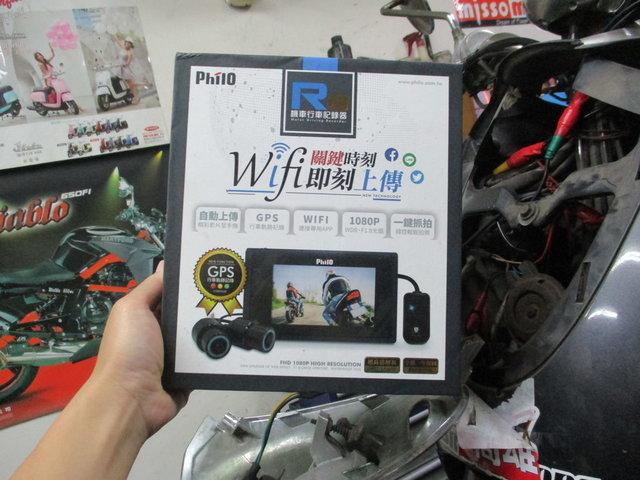 安裝【philo飛樂】 R8 GPS 1080P [前後雙鏡頭]機車行車記錄器~測保彼此安全。@【酷比酷比-家有賤狗】|PChome ...