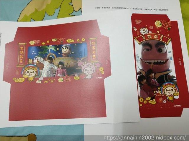 7-11免費贈送 照片紅包袋 手刀到ibon列印 體驗DIY的樂趣 給孩子們專屬的紅包袋 (教學步驟) @夢幻少婦的幸福城堡 ...
