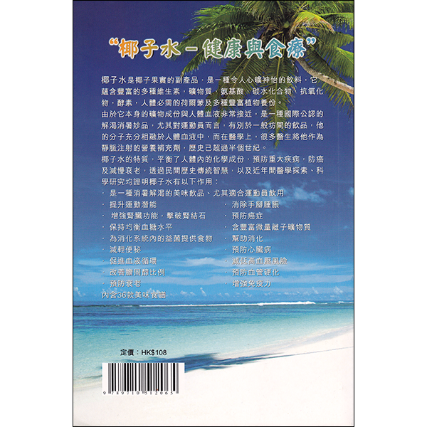 Coconut Water Chinese Back Cover