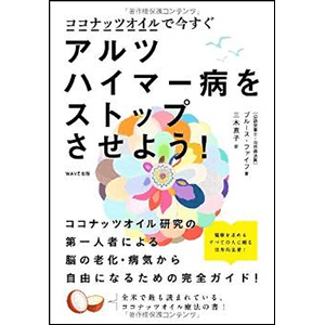 Stop Alzheimers Now Japanese front cover