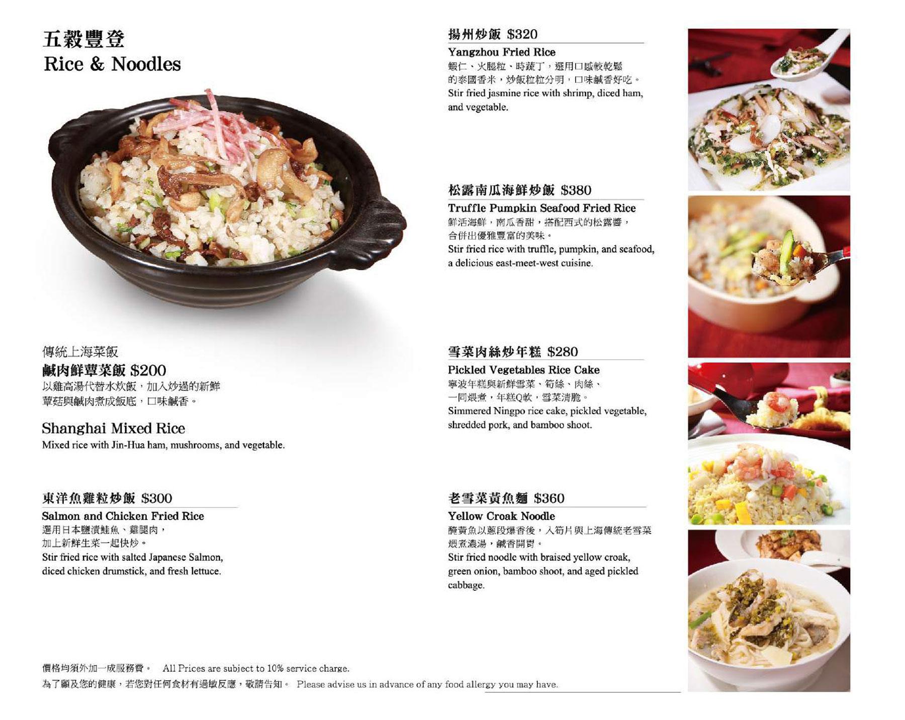 瓏山林臺北中和飯店-紅餐廳超值優惠方案| GOMAJI夠麻吉