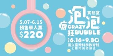 泡泡瘋狂實驗室|2018台北特展:今夏「泡」在國立臺灣科學教育館瘋狂玩 (2018/06/16~09/30)