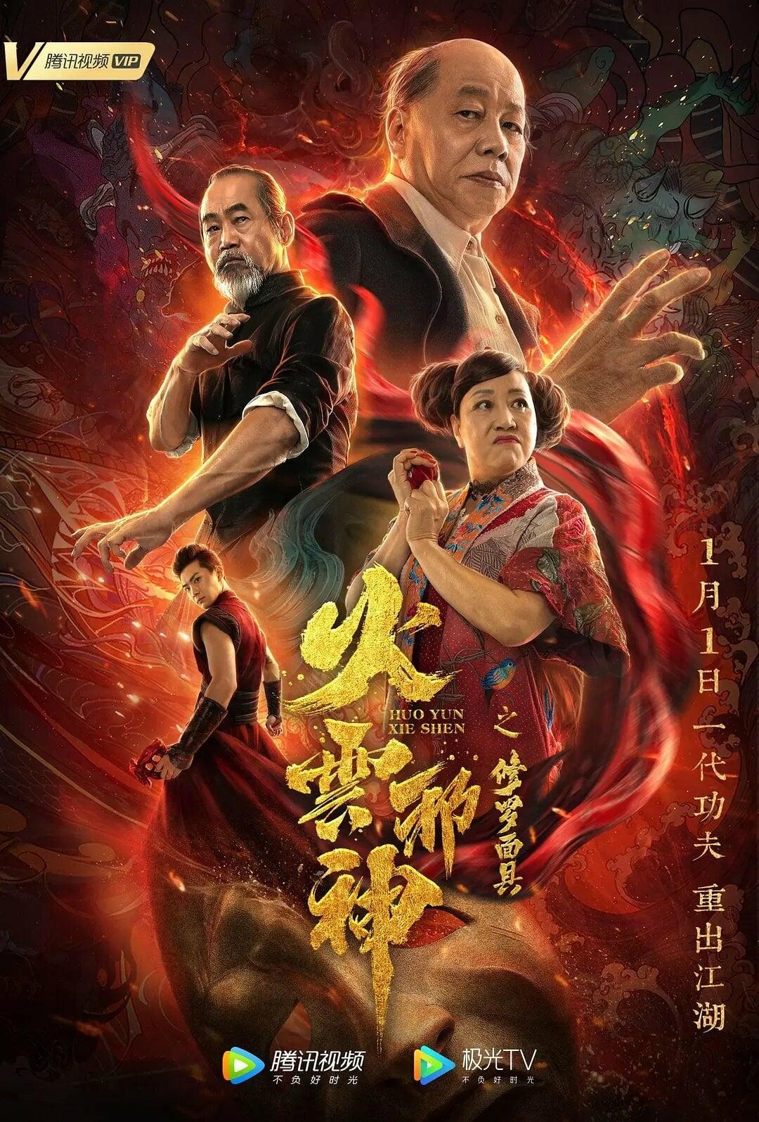 huo yun xie shen movie poster id