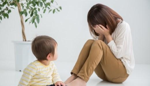 子育てのストレスはしんどい!自分がまさかと考えてしまううつの症状