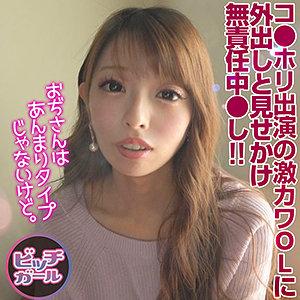 btgl-014 梨々花 (碧棺りか)