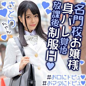 exmu-066 さとりちゃん (藤波さとり)