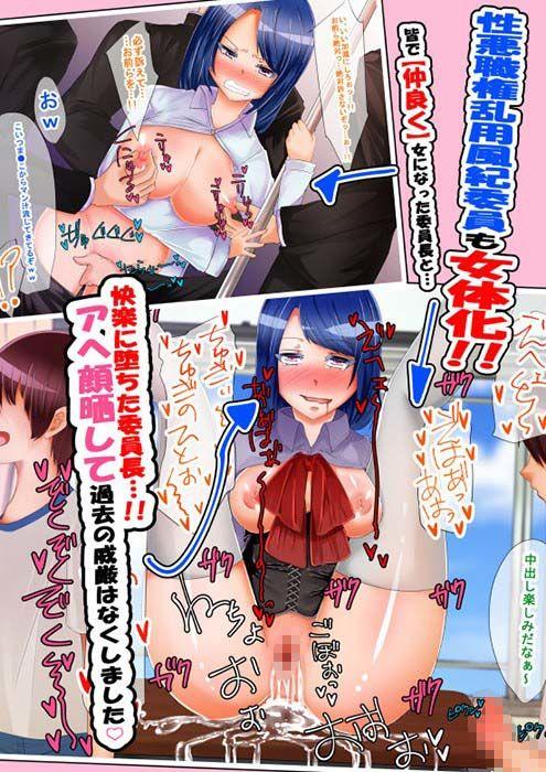 俺たち(元)オトコノコ♂今ではち●ぽに負けた女♀でしゅぅう…!!