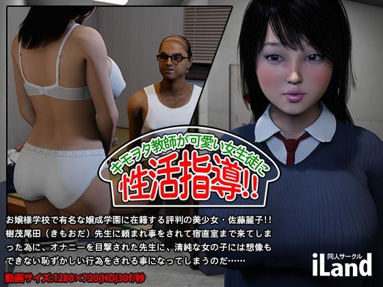 キモヲタ教師が、可愛い女生徒に 性活指導!! サンプル画像 (1)