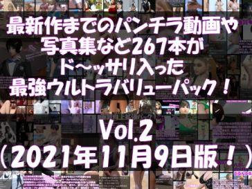 最新作までのパンチラ動画や写真集など76本がドッサリ入った最強ウルトラバリューパック!Vol.2(2020年7月26日版!)