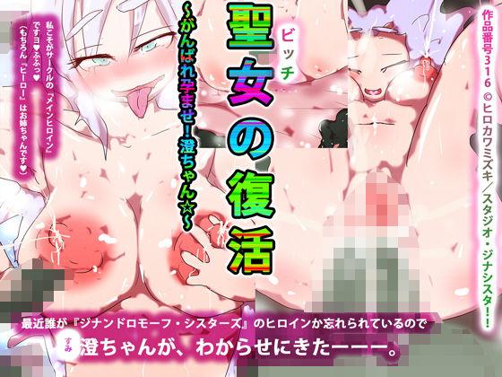 聖女<ビッチ>の復活 〜んぎっんぉおおおおおおオーク出産っっッッ☆☆☆☆ がんばれ孕ませ!澄ちゃん☆〜