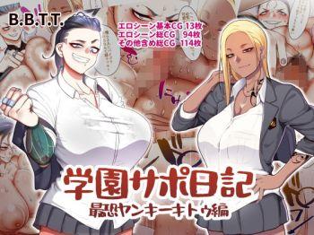 学園サポ日記3 最恐ヤンキー キトウ編