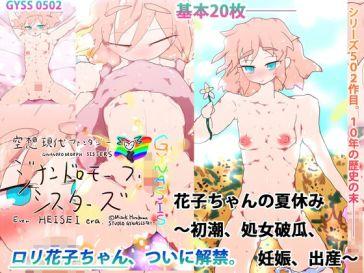 ロリビッチ花子ちゃんの夏休み。〜初潮、処女破瓜、妊娠、出産〜