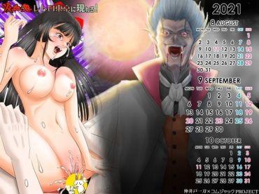 【同人】【無料】満月の夜、吸血鬼に狙われた大正レトロ娘が、無慈悲にも処女マ〇コに鬼棒を突き立てられた様を描いた壁紙カレンダー2021年9月用