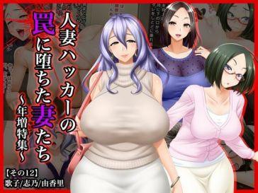 #人妻ハッカーの罠に堕ちた妻たち【その12】歌子、志乃、由香里〜年増特集