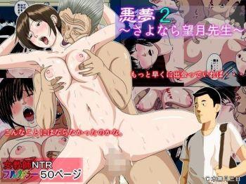 悪夢2〜さよなら望月先生〜