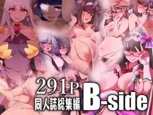 【同人誌総集編】B-side