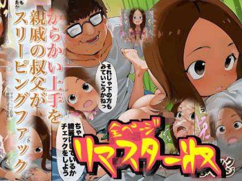 高木さんを睡眠姦 からかい上手を親戚の叔父がスリーピングファック