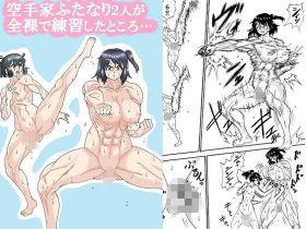 【同人】空手家ふたなり2人が全裸で練習したところ…