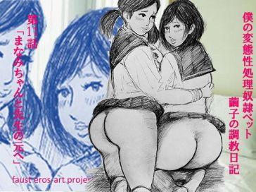 性処理ペット繭子の調教日記 第11話