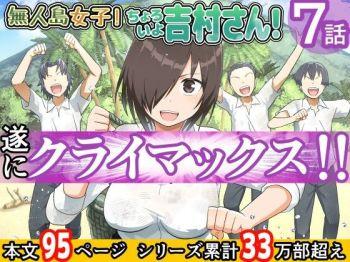 無人島女子!ちょろいよ吉村さん!7〜男子VS吉村さんガチバトル編〜