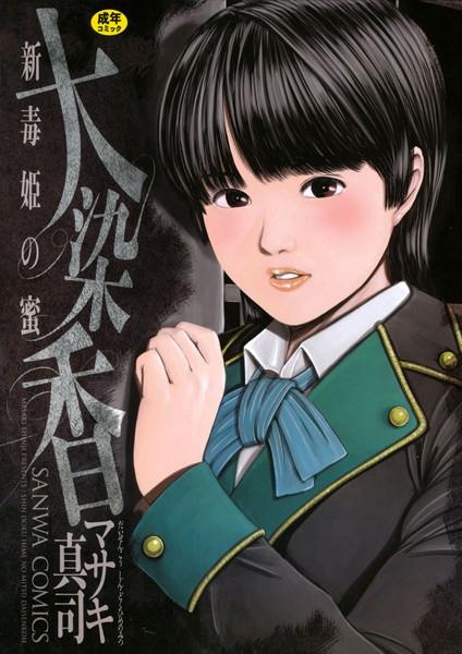 大染香 ~新毒姫の蜜~