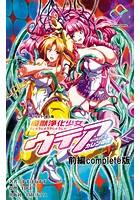 【フルカラー成人版】魔獣浄化少女ウテア 前編 Complete版