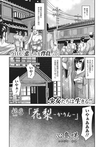 柊3「花梨-かりん-」