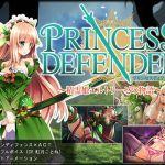 プリンセスディフェンダー〜精霊姫エルトリーゼの物語〜