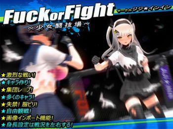 Fuck or Fight 〜少女闘技場〜