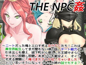 THE NPC姦 〜ニートだった俺と(以下略)〜
