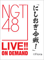2017年6月14日(水) 「にしおぎ合戦!」おぎのゆか
