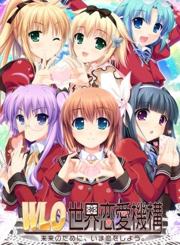 W.L.O.世界恋愛機構【萌えゲーアワード2009 キャラクターデザイン賞銀賞受賞】