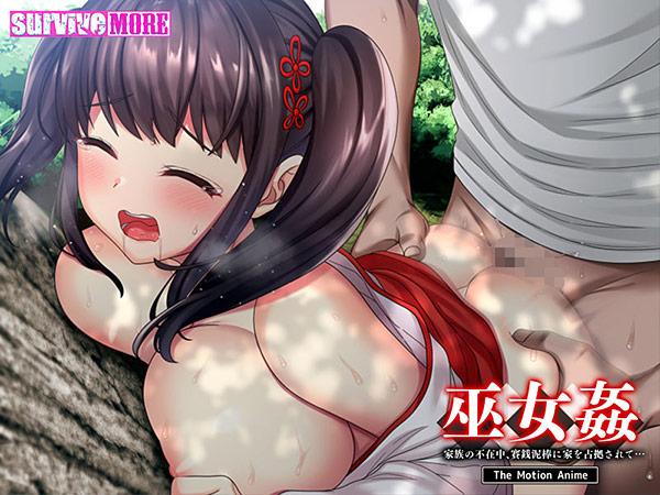 aman 0493jp 008 - 巫女姦 家族の不在中、賽銭泥棒に家を占拠されて… The Motion Anime