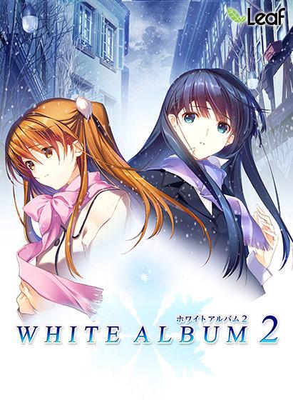 WHITE ALBUM2【Windows10対応版】