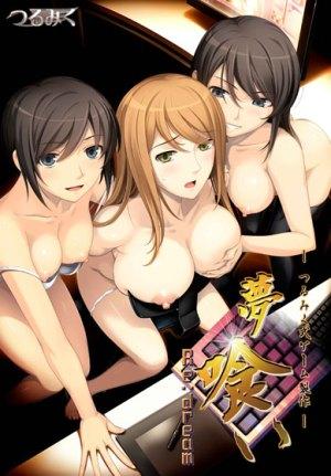 夢喰い-つるみく式ゲーム製作- Re:dream