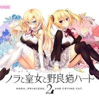 ノラと皇女と野良猫ハート2 -Nora,Princess,and Crying Cat.-【萌えゲーアワード2017 大賞・ユーザー支持賞 受賞】
