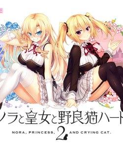 ノラと皇女と野良猫ハート2 -Nora, Princess, and Crying Cat.-