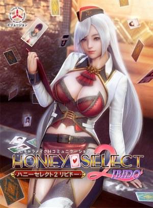 【予約特典付き】ハニーセレクト2 リビドー DL版