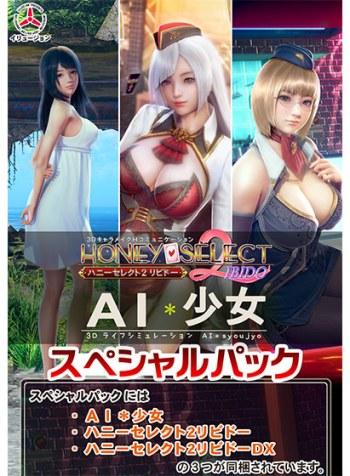 ハニーセレクト2リビドー & AI*少女 スペシャルパック