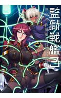 監獄戦艦3〜熱砂の洗脳航路〜