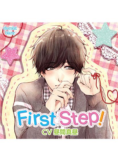 First Step!【CV:昼間真昼】