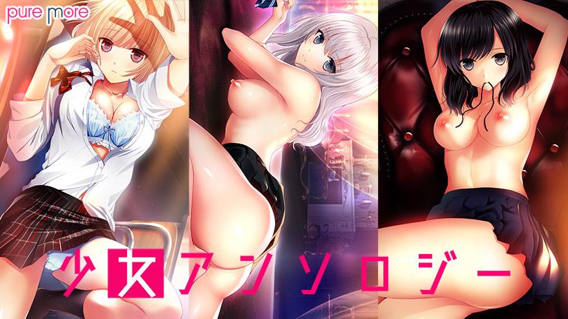 少女アンソロジー1〜3