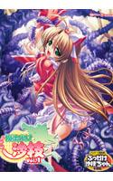 魔法少女沙枝 Vol.1