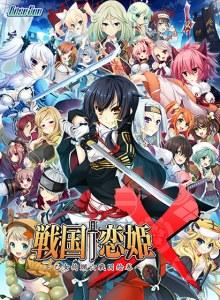 戦国†恋姫X 〜乙女絢爛☆戦国絵巻〜