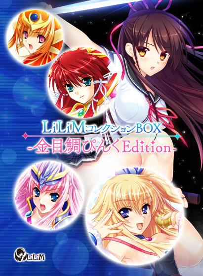 LiLiMコレクションBOX −金目鯛ぴんくEdition−