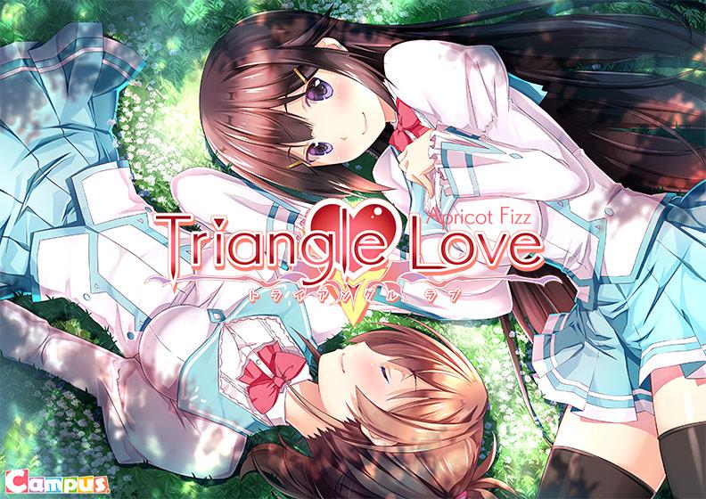Triangle Love −アプリコットフィズ−