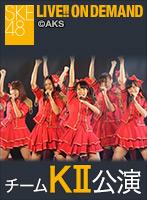 【アーカイブ】7月11日(土)17:00~ チームKII 「ラムネの飲み方」公演