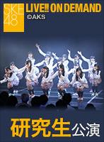 【アーカイブ】11月29日(土)17:00~ SKE48 アップカミング公演~秋~